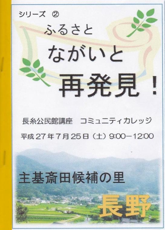 0-1 しおり長野編-v960
