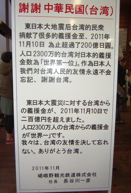 嵯峨野鉄道