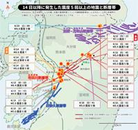 熊本地震2016 14日以降に発生した震度5弱以上の地震と断層帯