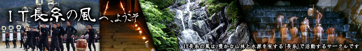 IT長糸の風